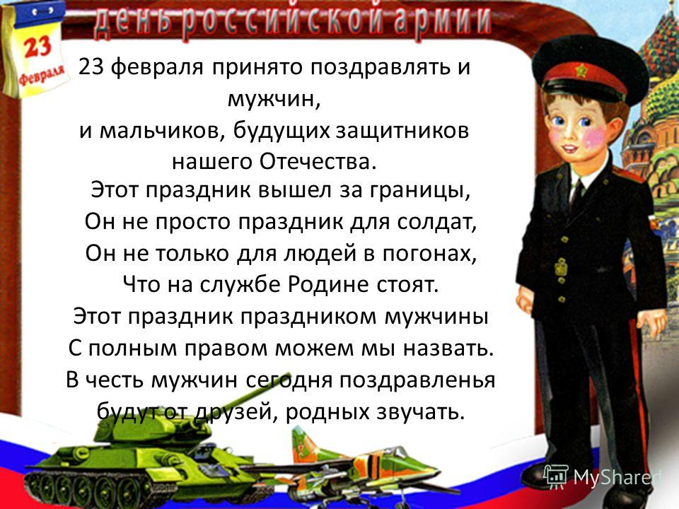 Поздравления с днем защитника отечества мальчика