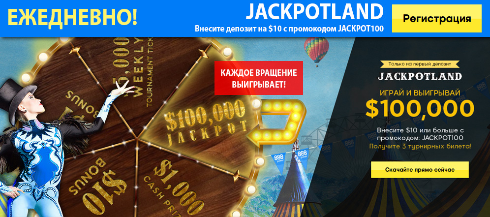 ЕЖЕДНЕВНЫЕ БОНУСЫ на 888poker