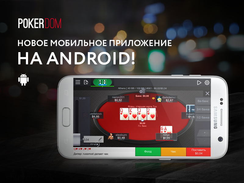скачать приложение pokerdom