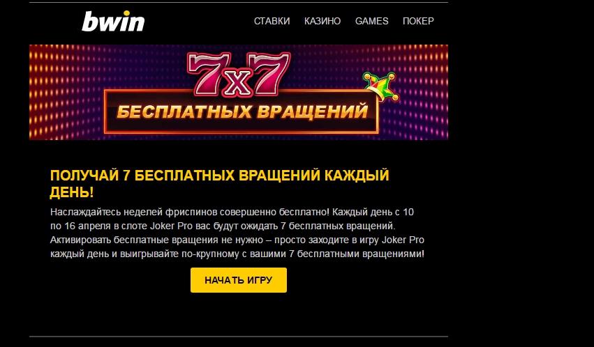 Бесплатные игры онлайн клуб вулкан