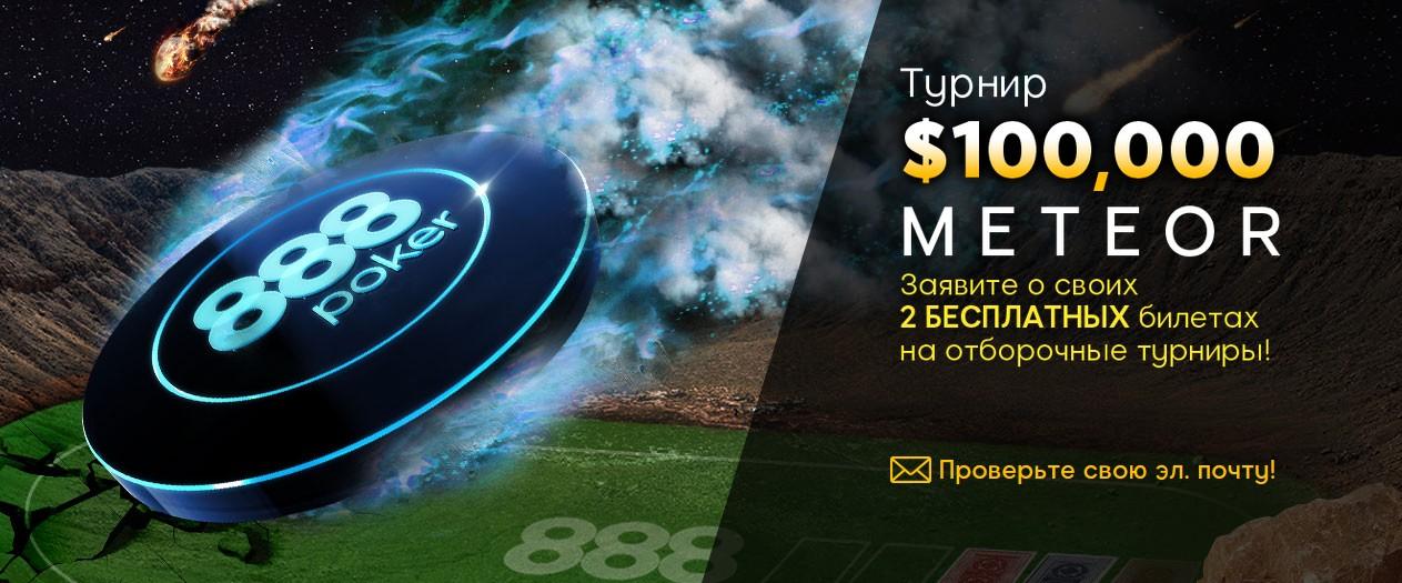 888-poker-besplatnie-bileti-na-turniri