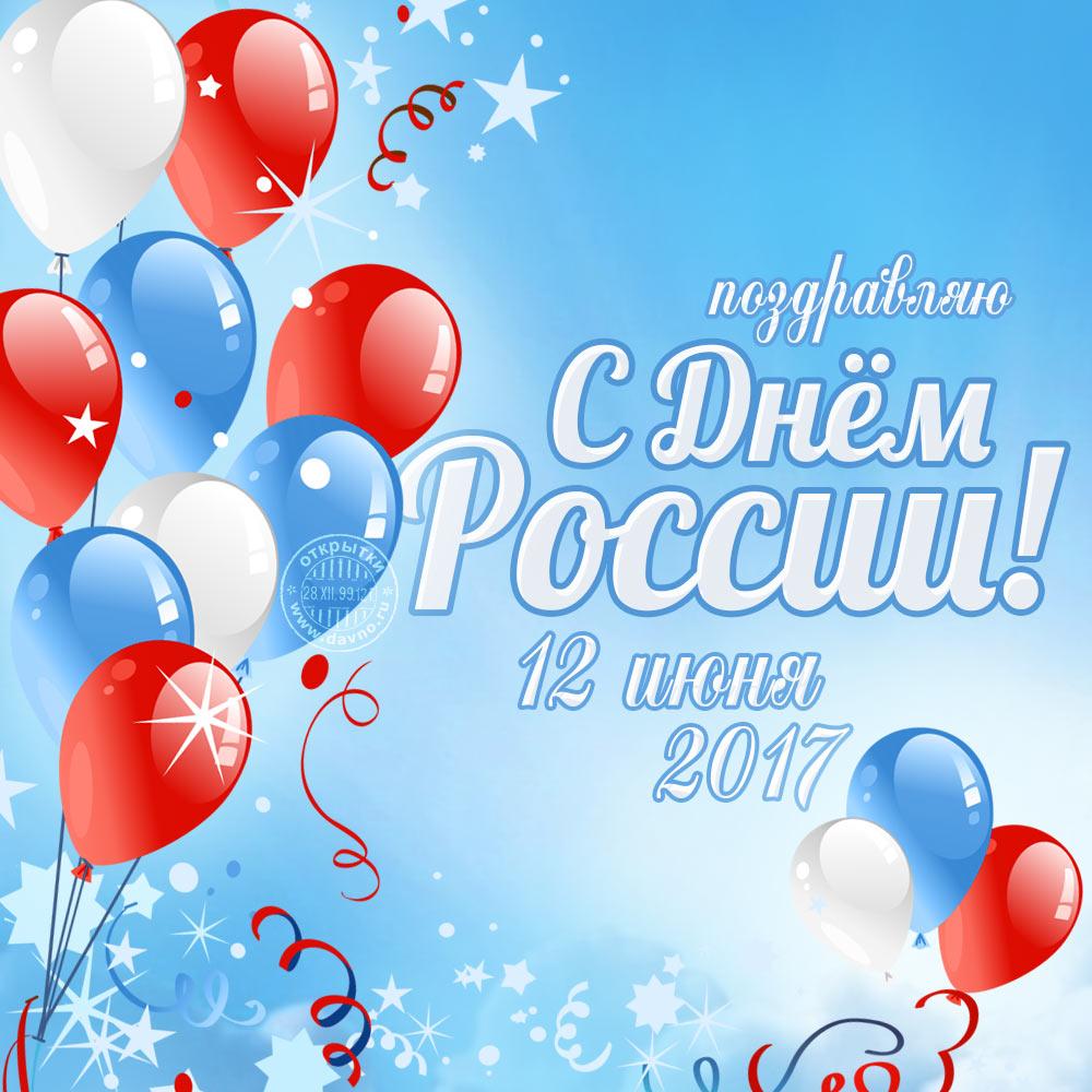 Поздравления с днём россии 2017 20