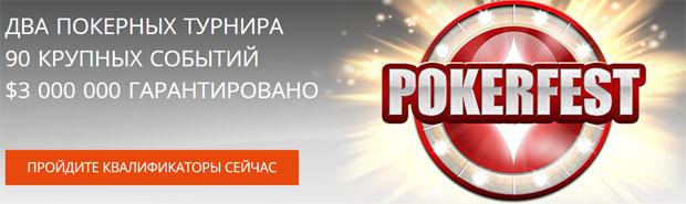 Pokerfest на PartyPoker