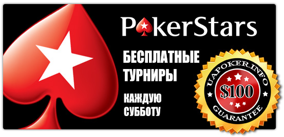 PokerStars Freerolls