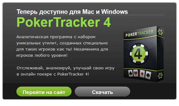 PokerTracker 4 - Установка и настройка программы
