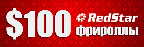 Фрироллы на RedStar Poker