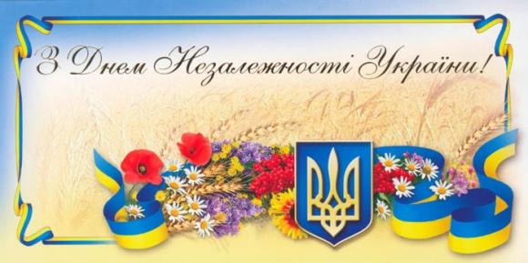Сценарий на день незалежності україни на улице