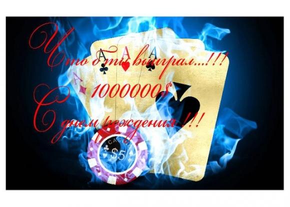 Покерное поздравление с днем рождения 18