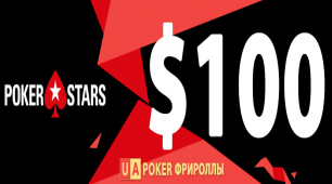 5e79e97edf922_pokerstars-freerolls-830opt.png