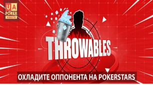 5ee343ac0705f_pokerstars-ice-bucket.jpg