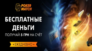 5f4b845990620_pokermatch-no-deposit.jpg