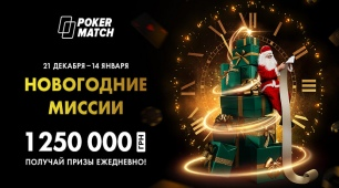 5fe4831fd30f3_pokermatch-830.jpg