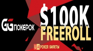 60631c9d9d885_pokerok-tickets-freeroll.jpg