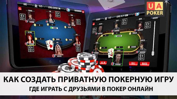 Как создать покер онлайн как удалить казино вулкан из браузера опера