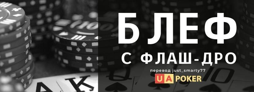 проверить играка в покер